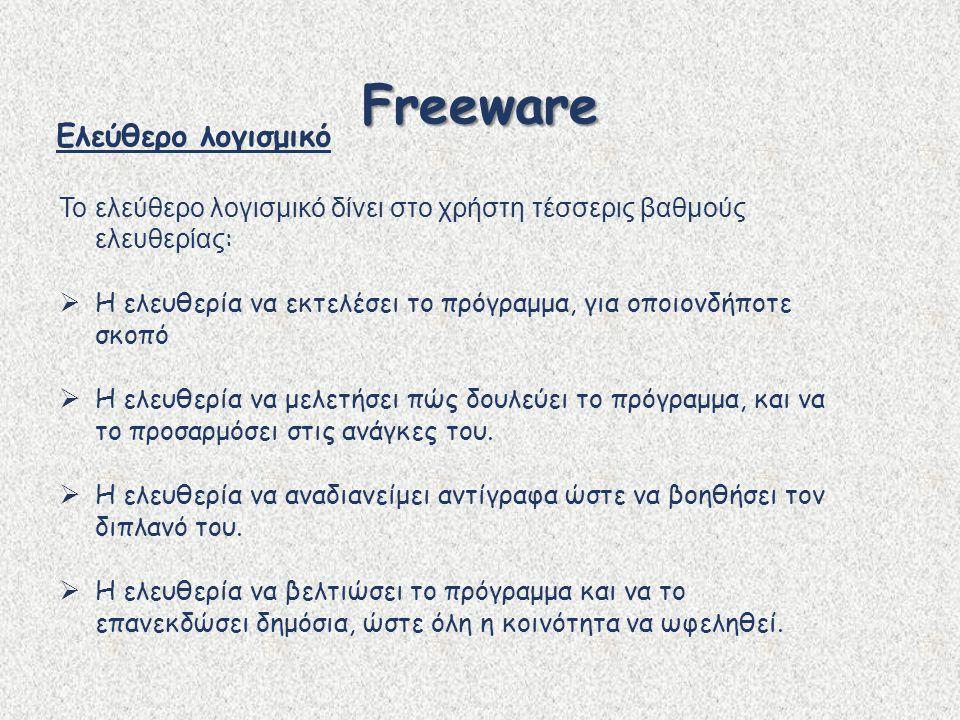 Freeware Ελεύθερο λογισμικό