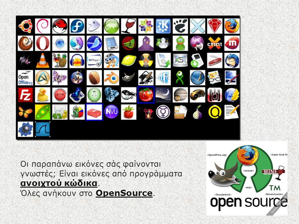 Οι παραπάνω εικόνες σάς φαίνονται γνωστές; Είναι εικόνες από προγράμματα ανοιχτού κώδικα.