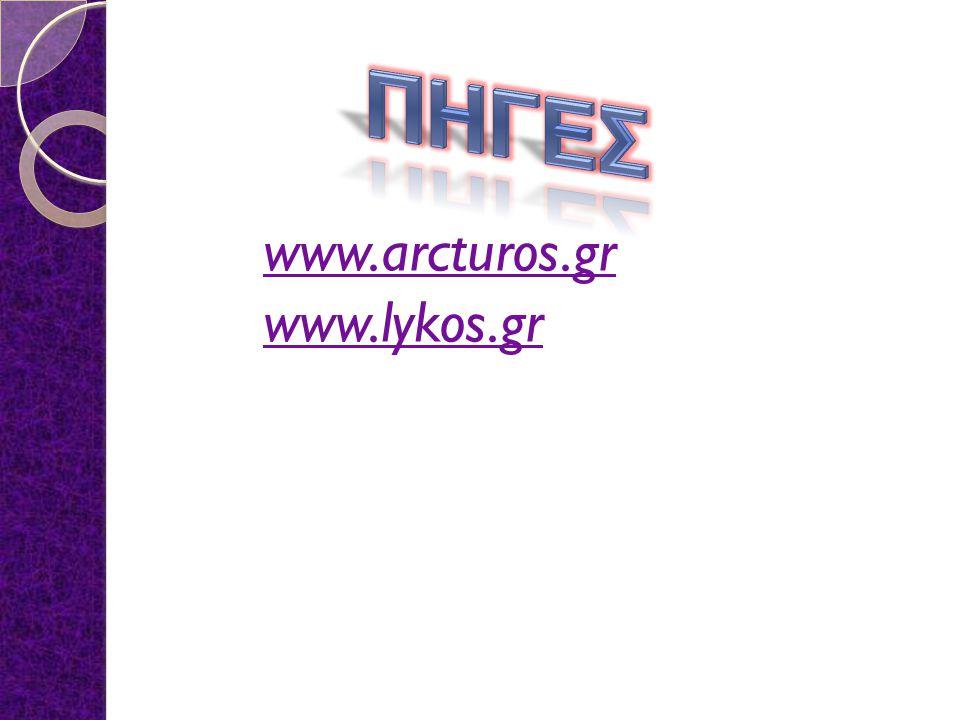 ΠΗΓΕΣ www.arcturos.gr www.lykos.gr