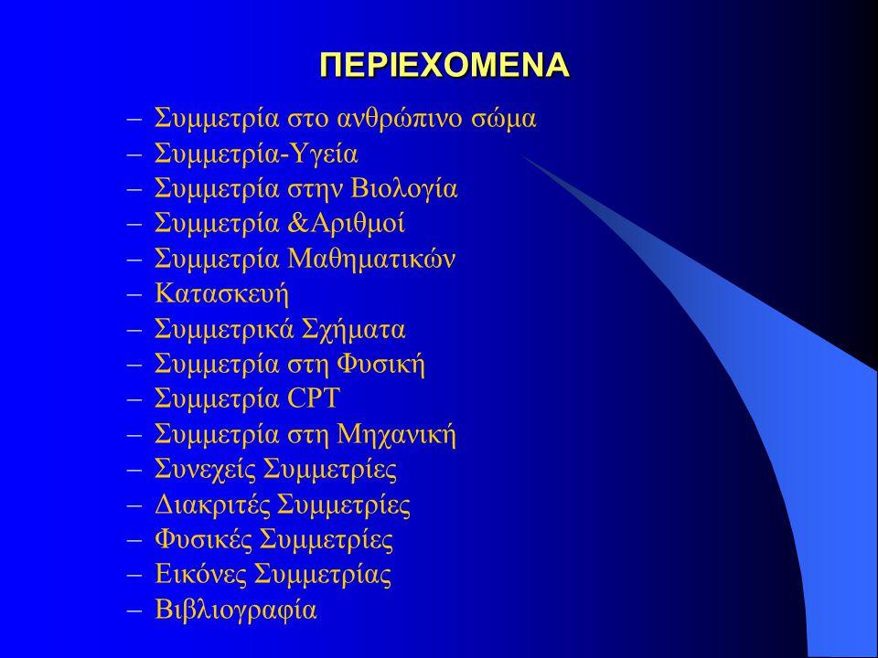 ΠΕΡΙΕΧΟΜΕΝΑ Συμμετρία στο ανθρώπινο σώμα Συμμετρία-Υγεία
