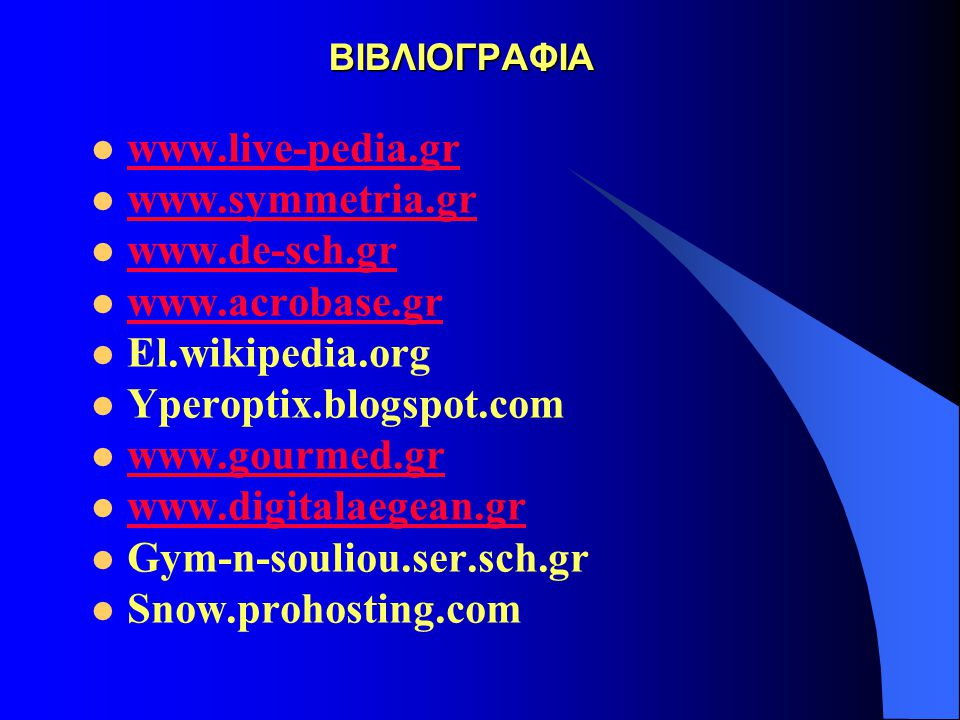 www.live-pedia.gr www.symmetria.gr www.de-sch.gr www.acrobase.gr