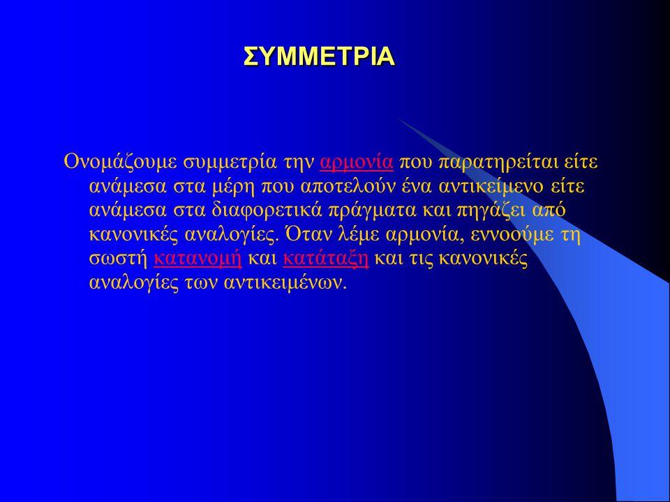 ΣΥΜΜΕΤΡΙΑ