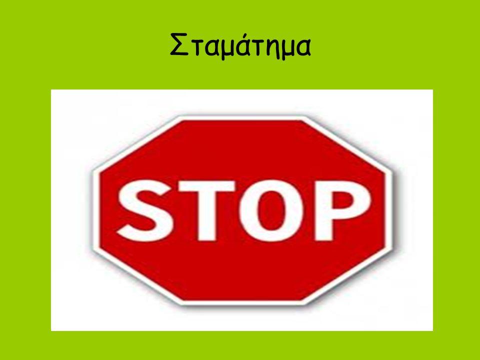 Σταμάτημα