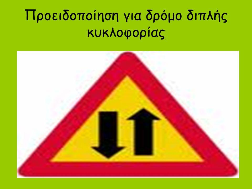 Προειδοποίηση για δρόμο διπλής κυκλοφορίας