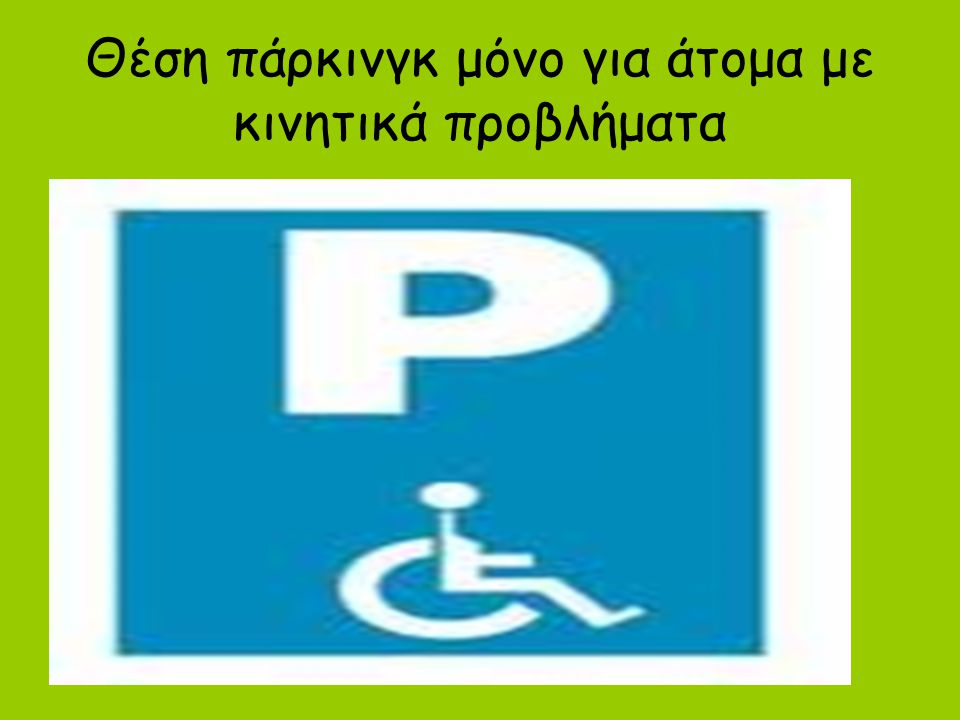Θέση πάρκινγκ μόνο για άτομα με κινητικά προβλήματα
