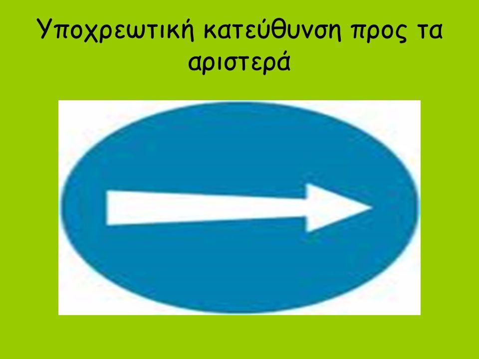 Υποχρεωτική κατεύθυνση προς τα αριστερά