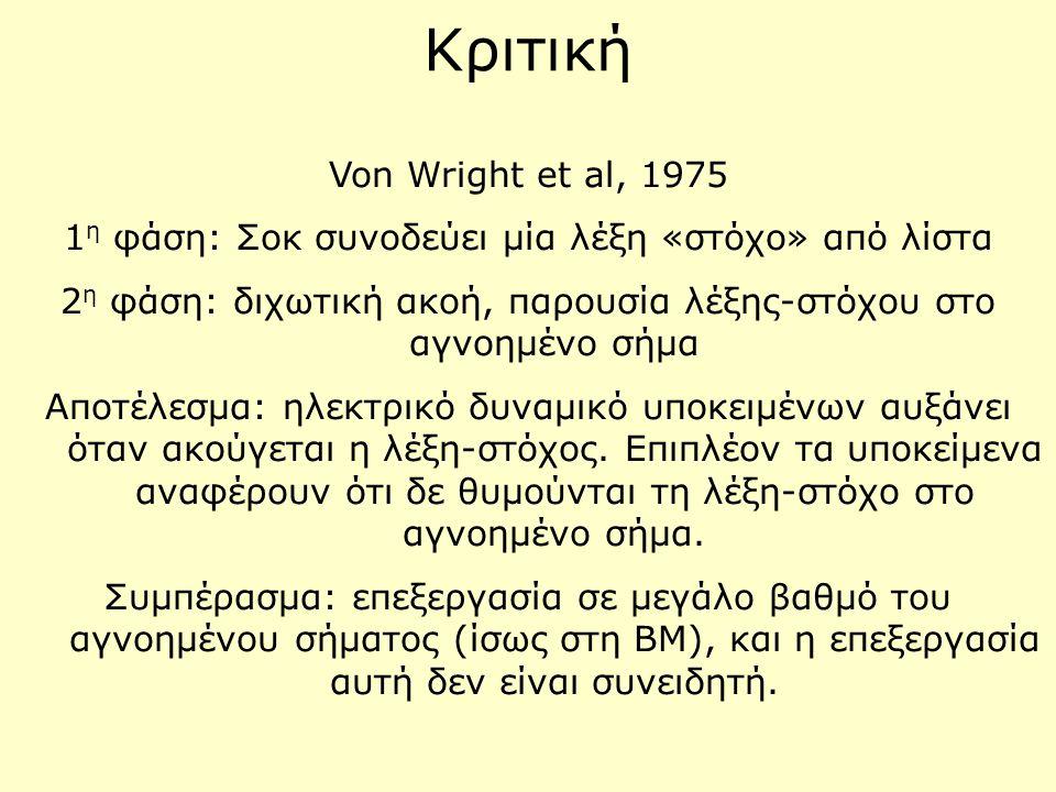 Κριτική Von Wright et al, 1975