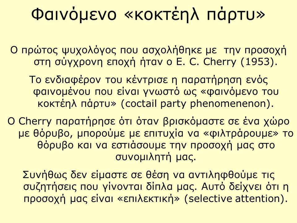 Φαινόμενο «κοκτέηλ πάρτυ»