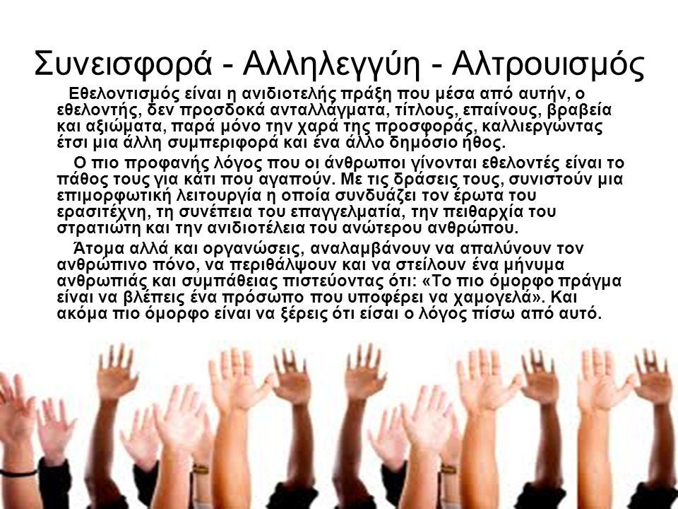 Συνεισφορά - Αλληλεγγύη - Αλτρουισμός
