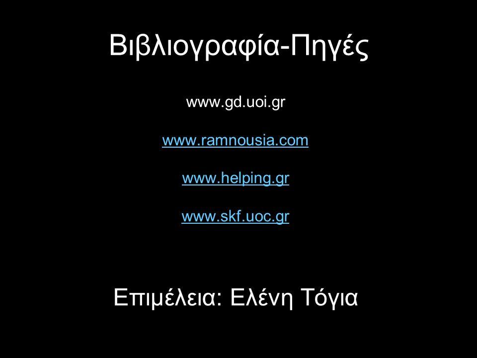 Επιμέλεια: Ελένη Τόγια