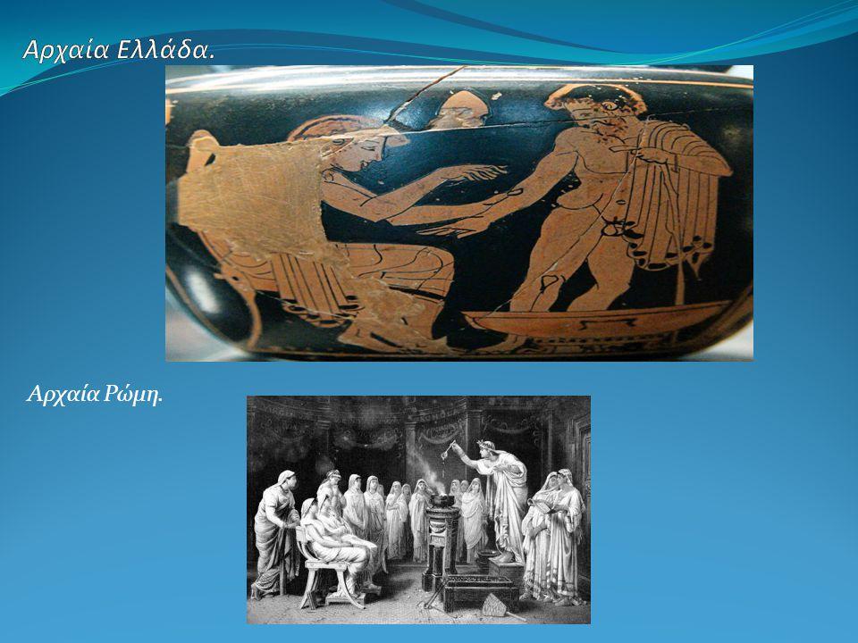 Αρχαία Ελλάδα. Αρχαία Ρώμη.