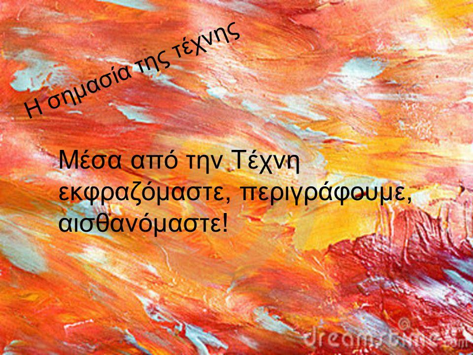 Μέσα από την Τέχνη εκφραζόμαστε, περιγράφουμε, αισθανόμαστε!