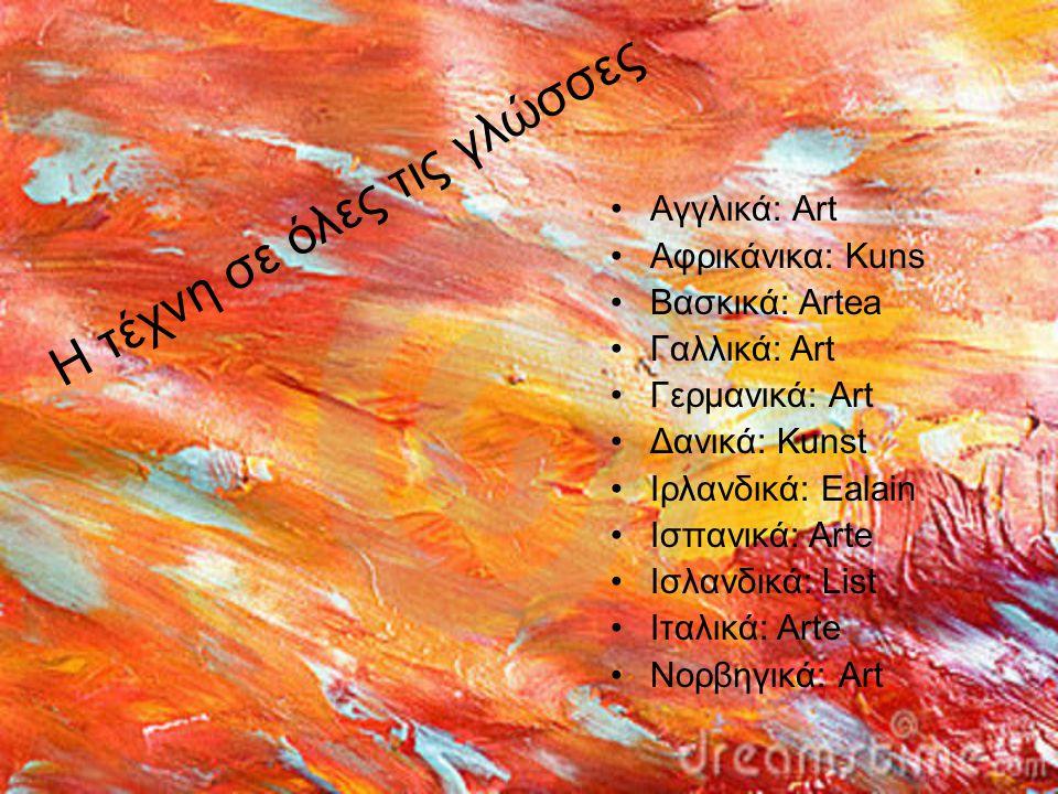 Η τέχνη σε όλες τις γλώσσες