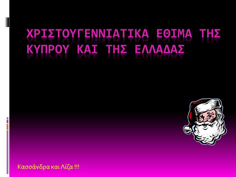 Χριστουγεννιατικα εθιμα της Κυπρου και της Ελλαδας