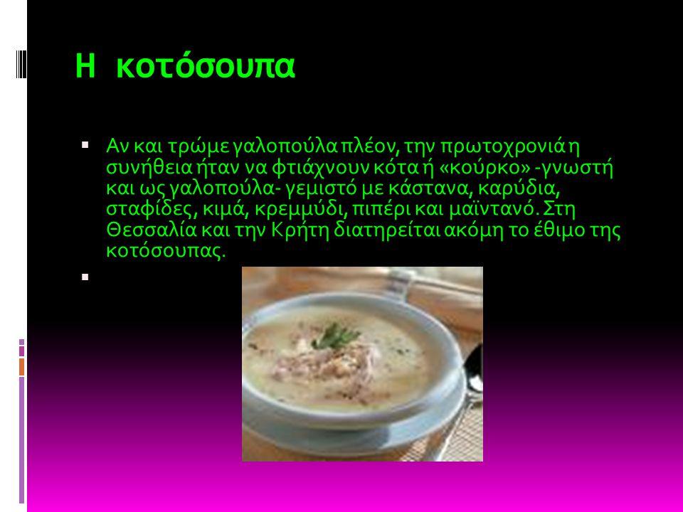 Η κοτόσουπα