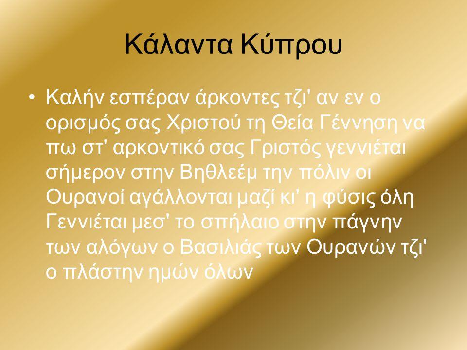 Κάλαντα Κύπρου