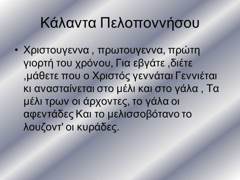 Κάλαντα Πελοποννήσου