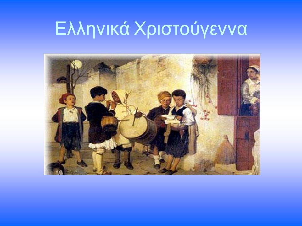 Ελληνικά Χριστούγεννα