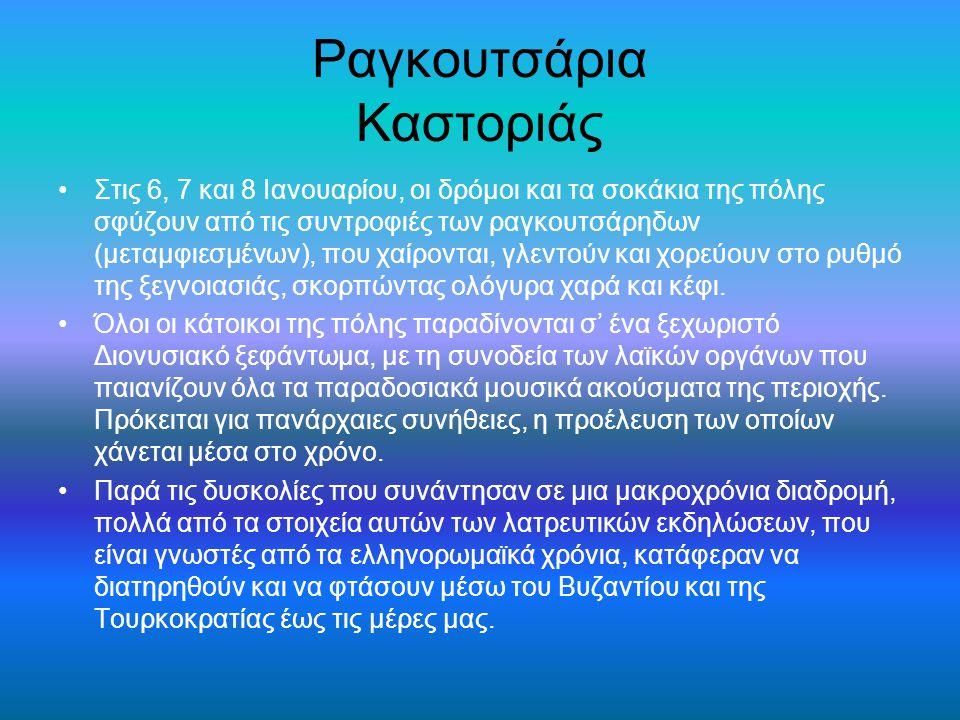 Ραγκουτσάρια Καστοριάς
