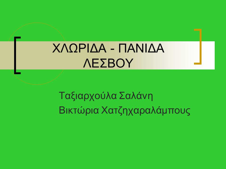 ΧΛΩΡΙΔΑ - ΠΑΝΙΔΑ ΛΕΣΒΟΥ