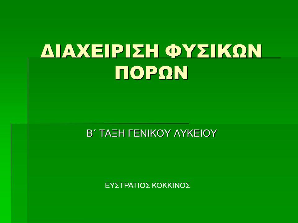 ΔΙΑΧΕΙΡΙΣΗ ΦΥΣΙΚΩΝ ΠΟΡΩΝ