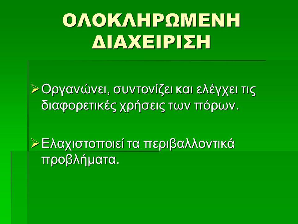 ΟΛΟΚΛΗΡΩΜΕΝΗ ΔΙΑΧΕΙΡΙΣΗ