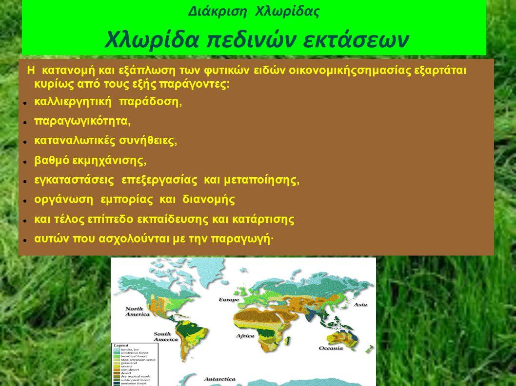 Διάκριση Χλωρίδας Χλωρίδα πεδινών εκτάσεων