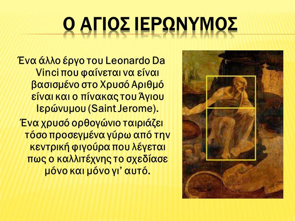 Ο Αγιος ΙερΩνυμος