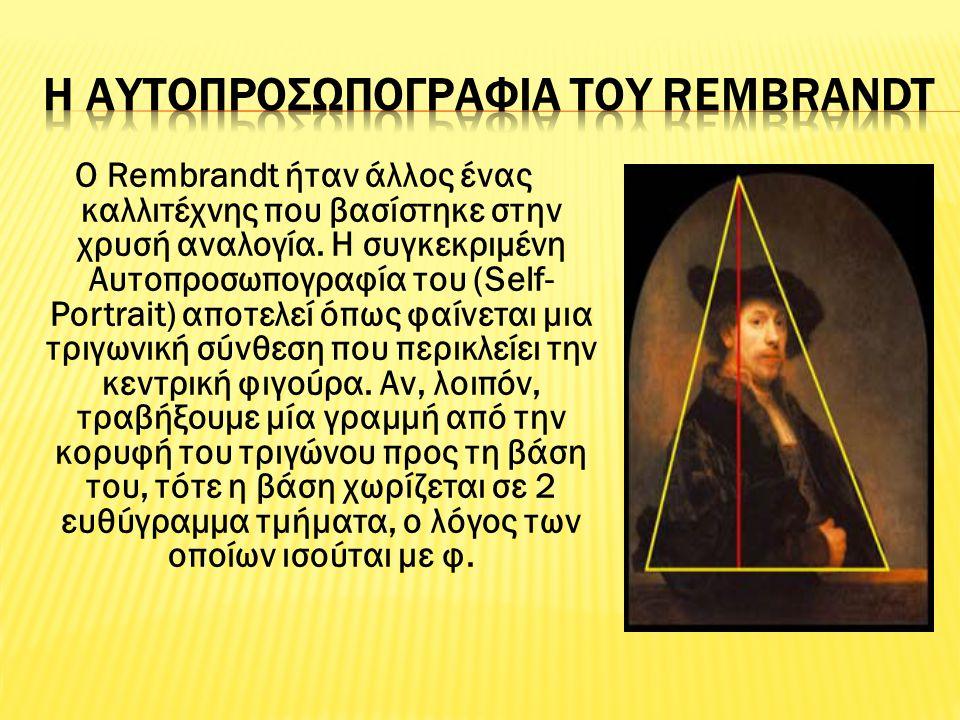 Η ΑυτοπροσωπογραφΙα του Rembrandt