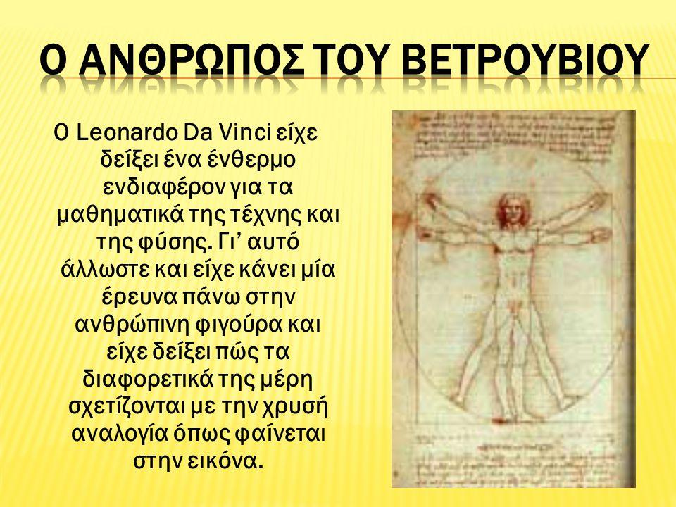 Ο aνθρωπος του ΒετρΟΥβιου