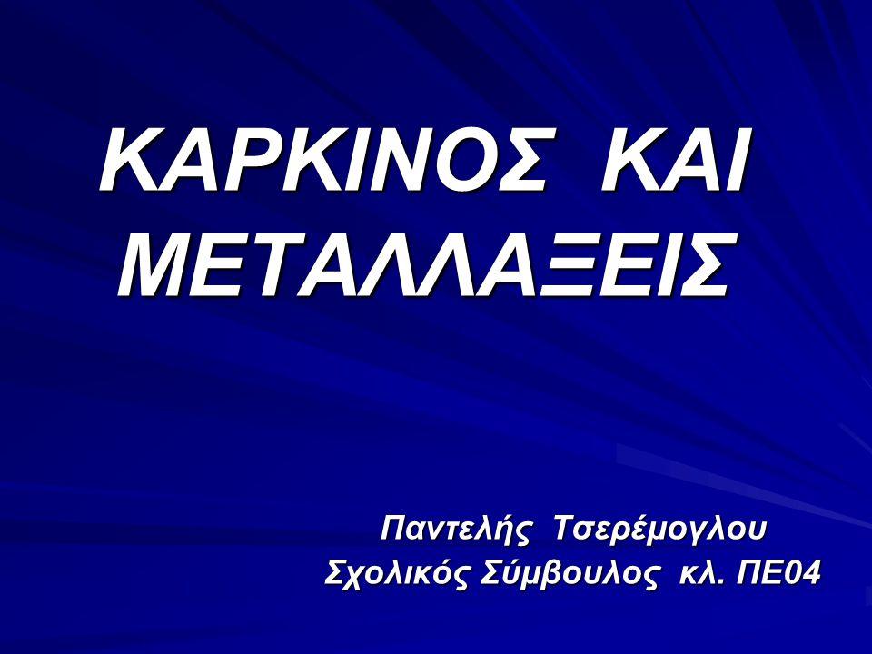 ΚΑΡΚΙΝΟΣ ΚΑΙ ΜΕΤΑΛΛΑΞΕΙΣ