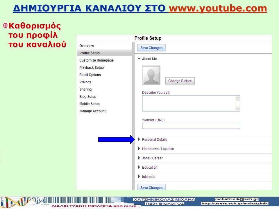 ΔΗΜΙΟΥΡΓΙΑ ΚΑΝΑΛΙΟΥ ΣΤΟ www.youtube.com