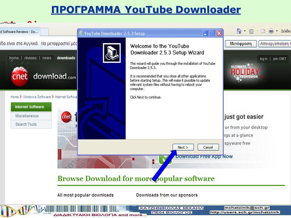 ΠΡΟΓΡΑΜΜΑ YouTube Downloader