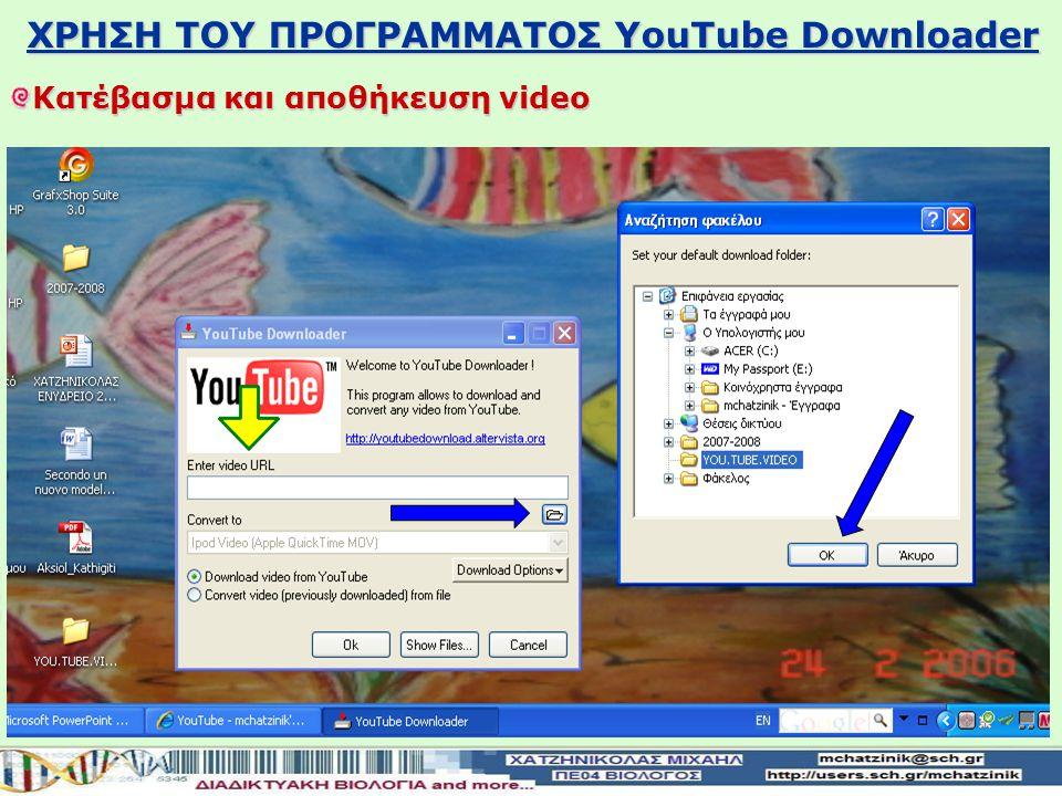 ΧΡΗΣΗ ΤΟΥ ΠΡΟΓΡΑΜΜΑΤΟΣ YouTube Downloader