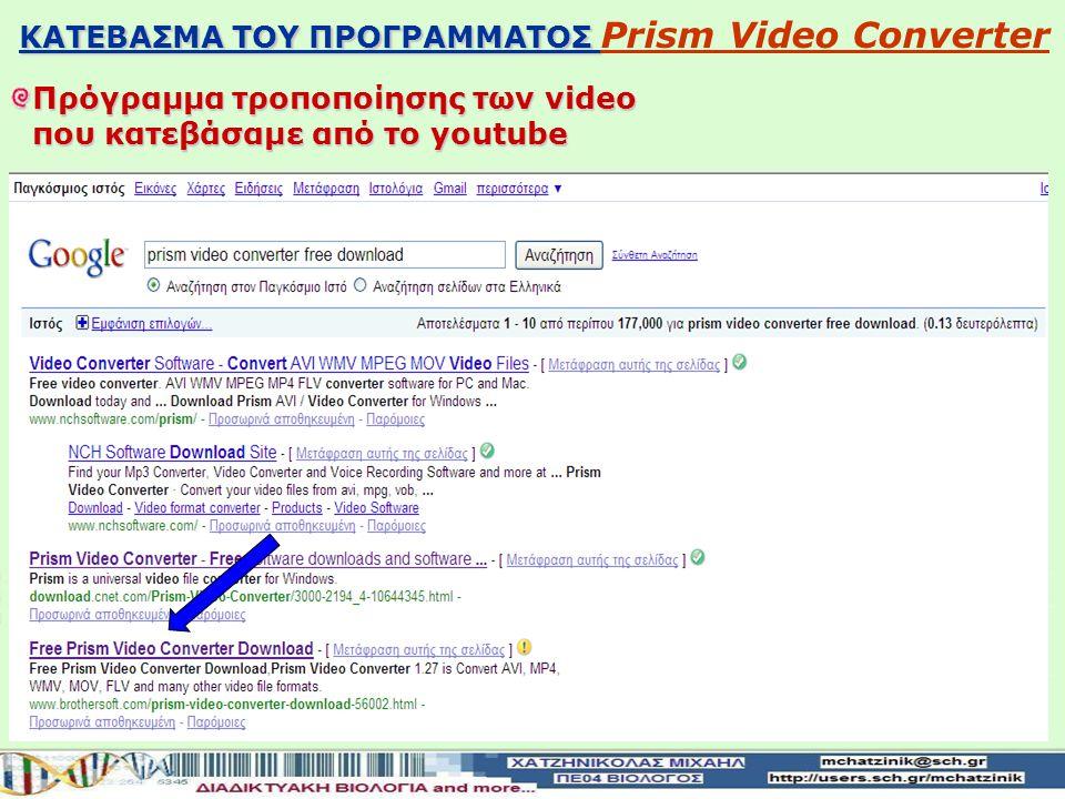 ΚΑΤΕΒΑΣΜΑ ΤΟΥ ΠΡΟΓΡΑΜΜΑΤΟΣ Prism Video Converter