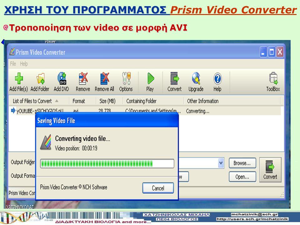 ΧΡΗΣΗ ΤΟΥ ΠΡΟΓΡΑΜΜΑΤΟΣ Prism Video Converter