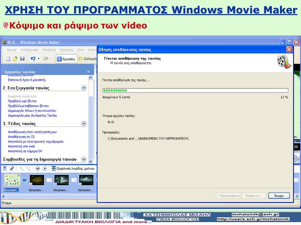 ΧΡΗΣΗ ΤΟΥ ΠΡΟΓΡΑΜΜΑΤΟΣ Windows Movie Maker
