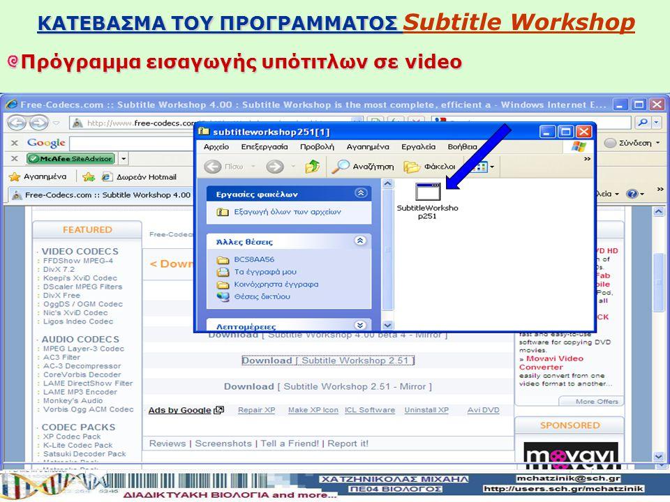 ΚΑΤΕΒΑΣΜΑ ΤΟΥ ΠΡΟΓΡΑΜΜΑΤΟΣ Subtitle Workshop