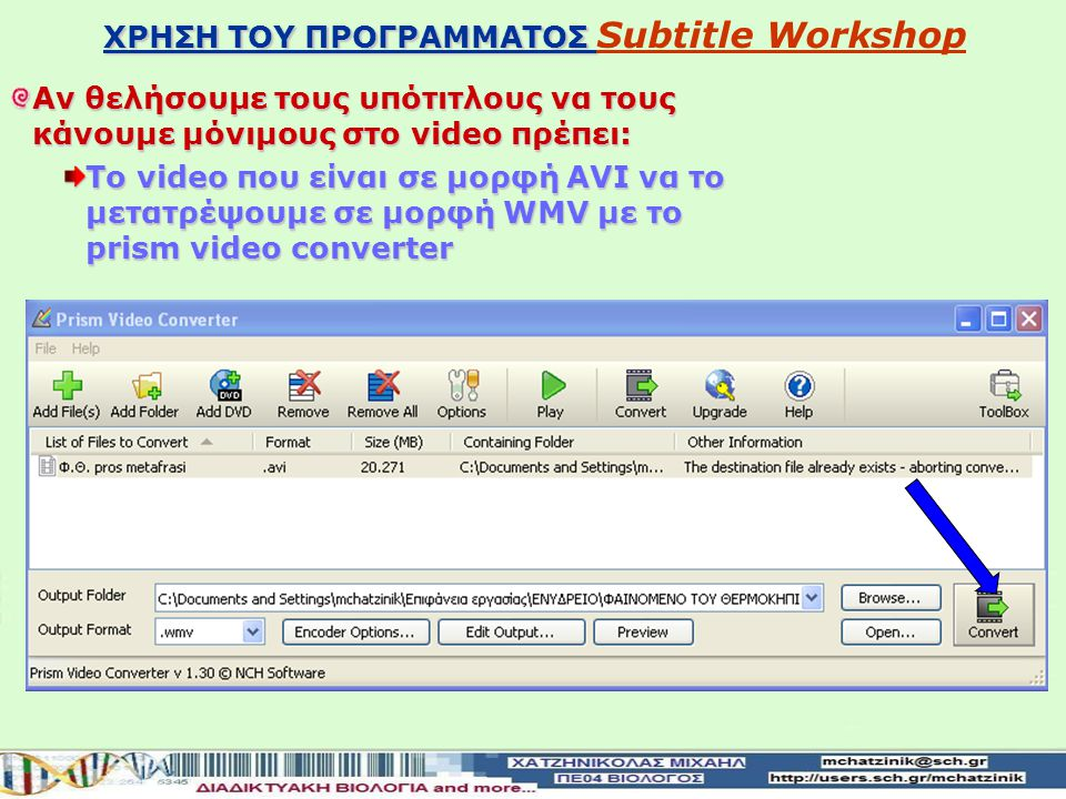 ΧΡΗΣΗ ΤΟΥ ΠΡΟΓΡΑΜΜΑΤΟΣ Subtitle Workshop