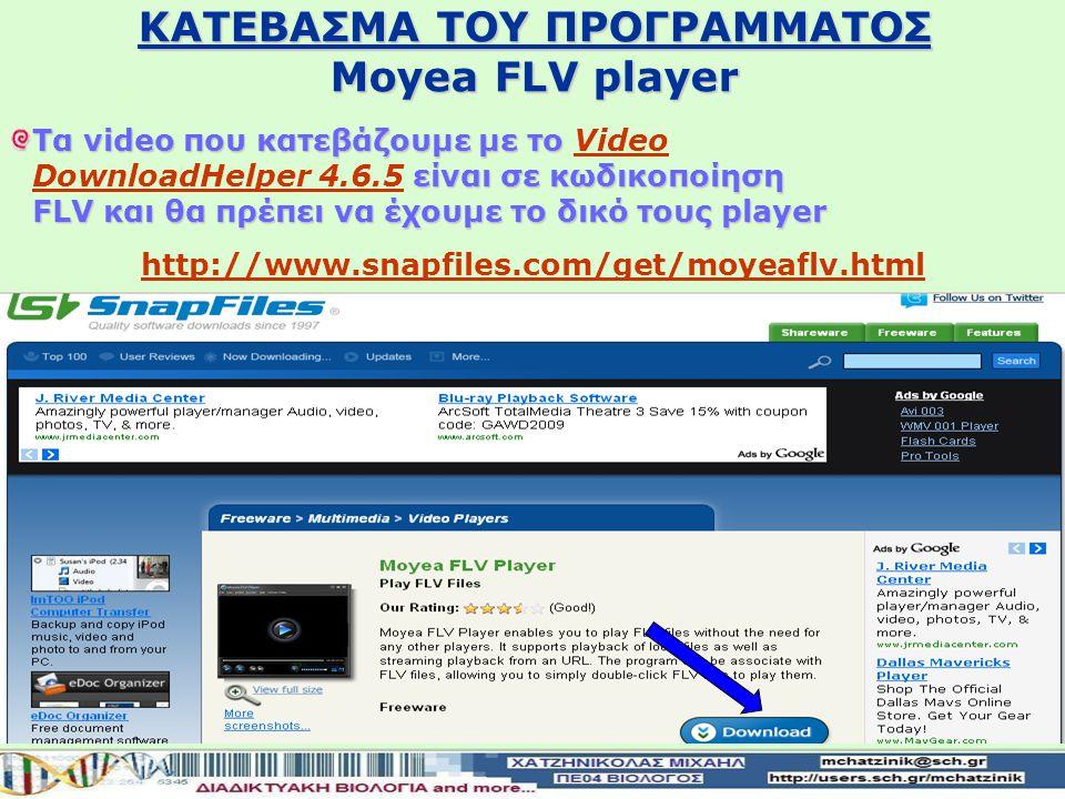ΚΑΤΕΒΑΣΜΑ ΤΟΥ ΠΡΟΓΡΑΜΜΑΤΟΣ Moyea FLV player
