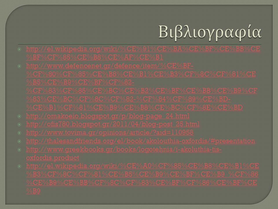 Βιβλιογραφία http://el.wikipedia.org/wiki/%CE%91%CE%BA%CE%BF%CE%BB%CE%BF%CF%85%CE%B8%CE%AF%CE%B1.