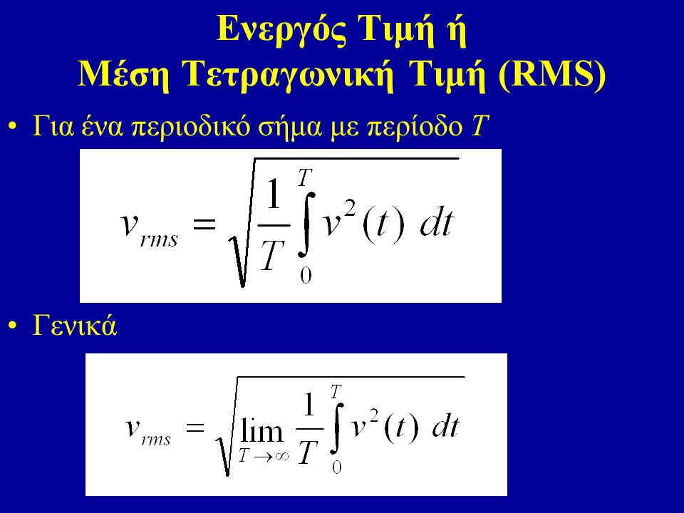 Ενεργός Τιμή ή Μέση Τετραγωνική Τιμή (RMS)