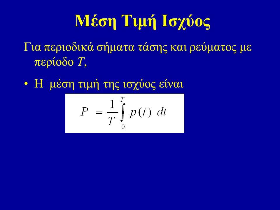 Μέση Τιμή Ισχύος Για περιοδικά σήματα τάσης και ρεύματος με περίοδο Τ,