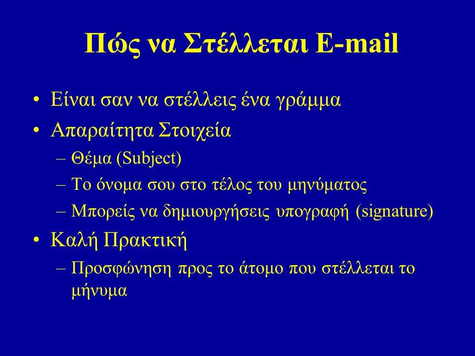 Πώς να Στέλλεται E-mail