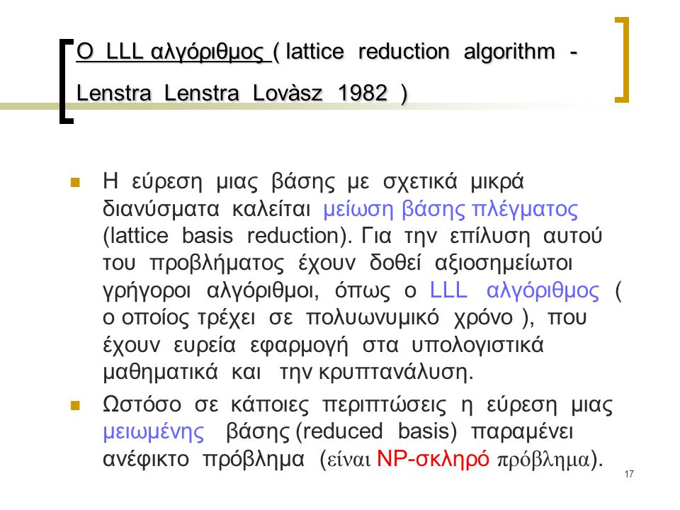 Ο LLL αλγόριθμος ( lattice reduction algorithm - Lenstra Lenstra Lovàsz 1982 )