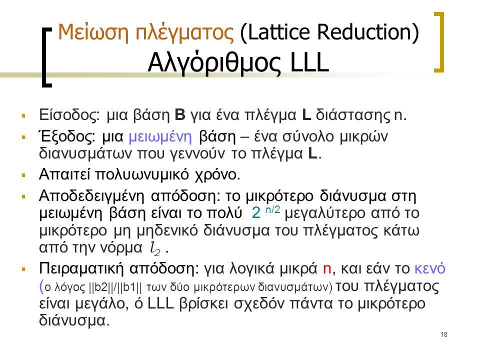Μείωση πλέγματος (Lattice Reduction) Αλγόριθμος LLL