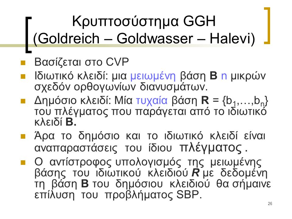 Κρυπτοσύστημα GGH (Goldreich – Goldwasser – Halevi)