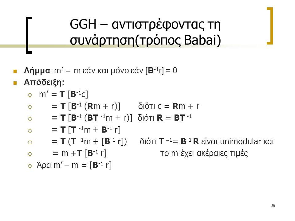 GGH – αντιστρέφοντας τη συνάρτηση(τρόπος Babai)