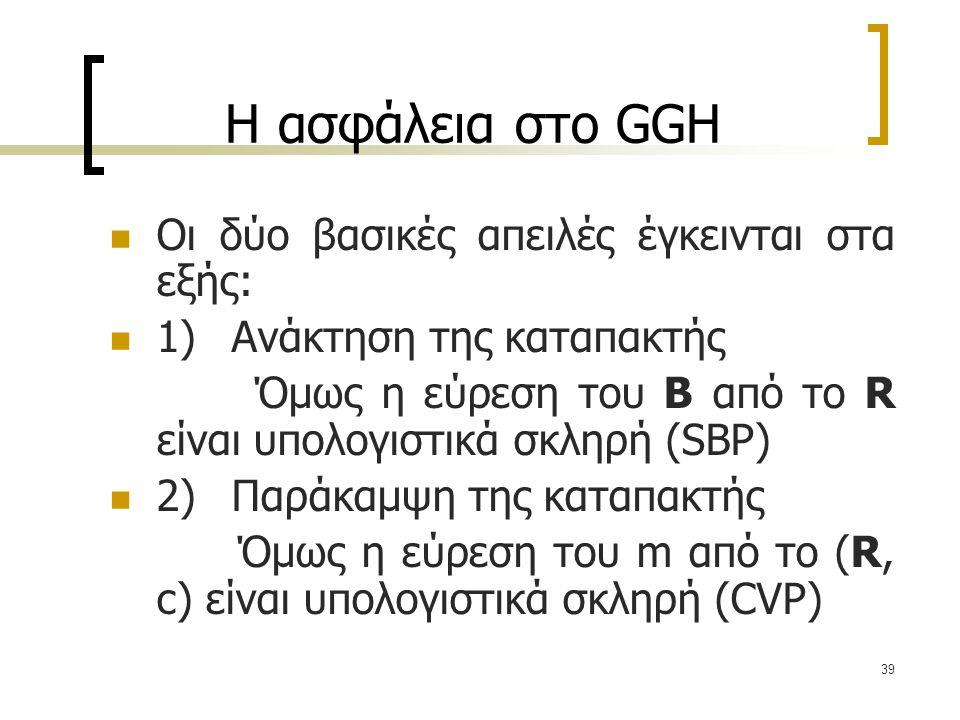 Η ασφάλεια στο GGH Οι δύο βασικές απειλές έγκεινται στα εξής: