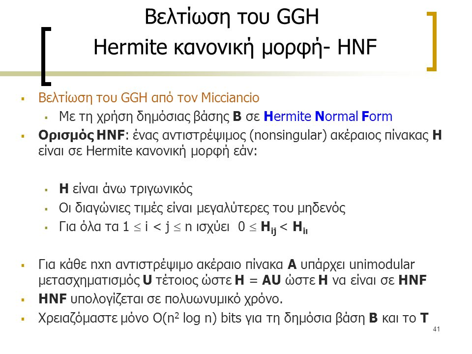 Βελτίωση του GGH Hermite κανονική μορφή- HNF